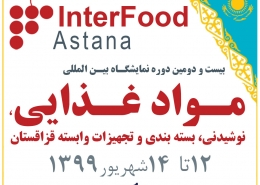 Inter Food Astana