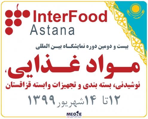 Inter Food Astana