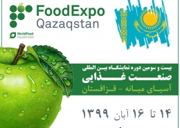 Food Expo Kazakhstan
