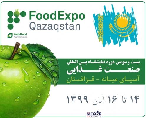 Food Expo Kazakhstan