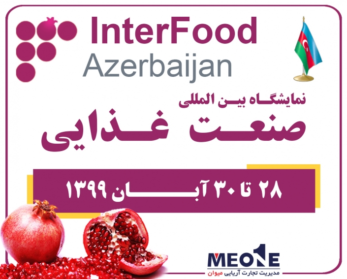 Interfood Azerbaijan