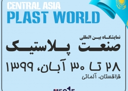 Plast World