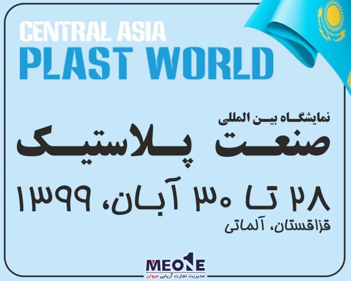 Plast World